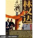 林汉达中国历史故事集(美绘本):三国故事