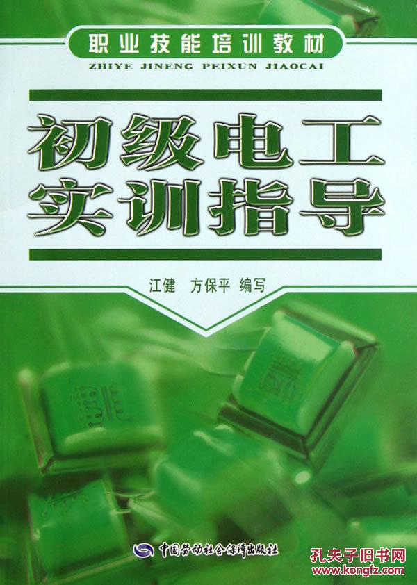 【图】【正版新书Y】初级电工实训指导