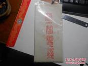 《天一阁制笺》(23cmX11cm)20张1套(