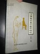 中华气功点穴疗法精粹(88年1版1印)