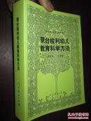 教育名著��.i��%:+�_外国教育名著丛书:蒙台梭利幼儿教育科学方法