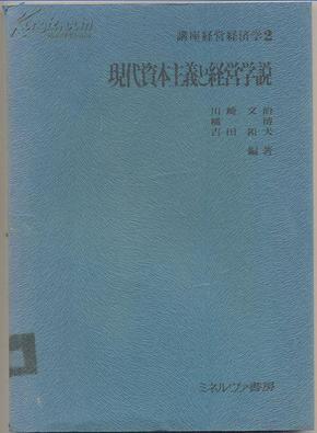 讲座经营经济学 2 现代资本主义和经营学说(日文原版) 400克