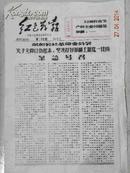 红色战报-山西省长治县东和公社革命委员会紧急号召(1970年)