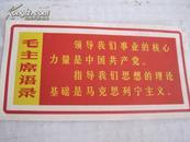 文革 医用 带语录卡片  尺寸为11.5*6cm