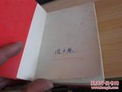 文革笔记本 内记录文革每天的学习 参加。。。写满