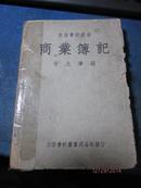 立信会计丛书 商业簿记