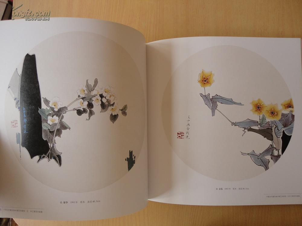 12开 中国文化部现代工笔画院画家《中国当代著名美术家研究王中工笔