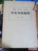新编裁判化学(日文)