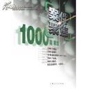 上海电视台案件聚焦_案件聚焦1000期精选 上海电视台《案件聚焦》栏目 (编者), 上海文广