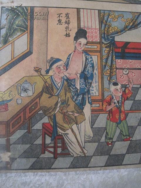 民国 石印年画 二十四孝 3张 乳姑不怠 尺寸为72*24cm图片
