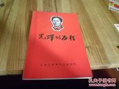 光辉的历程--毛主席革命斗争大事记(上)前有毛主席像及毛主席、周恩来、林彪合影各1页