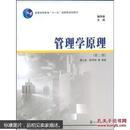 27093管理学管理学原理 周三多江苏自考教材 南大出版社