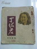 稀见!孔网孤本:51年8月初版印刷  连环图画《丁佑君》   下单见图和描述
