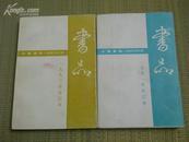 《书品》1991年及1993年合订本共两册