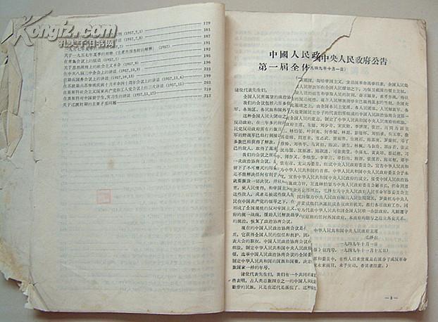 毛泽东思想万岁(1949.9-1957.12)郑柏峪钤印本