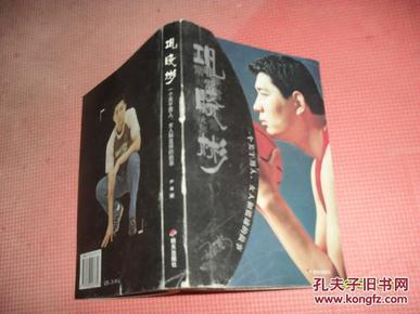 巩晓彬:一个关于男人,女人和篮球的故事(叶鹏,纪敏尚