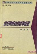 世纪转折处的哲学巨匠:弗雷格 出版社藏书仅1册