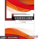财务管理实训教程(21世纪高职高专财会专业工学结合课程改革系列教材)