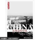 正版新书/  影像中国系列:长城边的中国 (一版一印)   sj