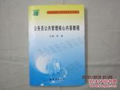 2006年版:公务员公共管理核心内容教程