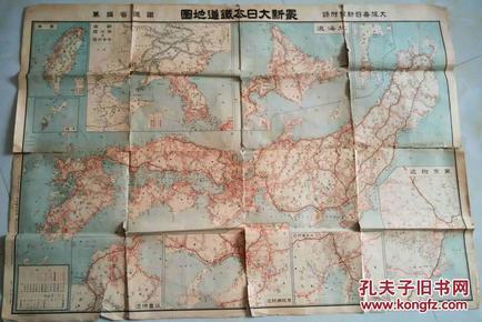 最新支那详细大地图   108×77厘米  【昭和十一年一月一日大坂每日新闻发行】