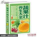 正版图书 蔬果汁养生大全 (请放心选购!)