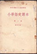 干部业余文化补习学校 小学语文课本第二册(试用本)