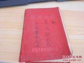 慰问手册  中国人民慰问团敬赠  内多抗美援朝的图片可惜笔记本品弱品自定