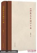 《徐森玉年谱》手稿