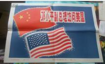 新闻展览照片 邓小平副总理访问美国  一套22张