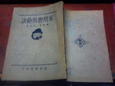 家用物供给法  【世界书局民国21年初版本】
