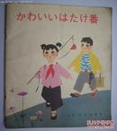 小护青员彩色-日文版