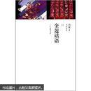 冯骥才分类文集:金莲话语(第14卷)