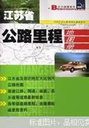 江苏省公路里程地图册  06全新升级版  有现货