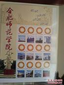 合肥师范学院揭牌庆典纪念(1955.10—2007.5)中国邮政邮票纪念册及信封