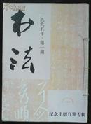 书法  1984年1-6期 1985年 1-6期 1986年1-6期 合售100包邮(每年分别装订)