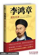 李鸿章:潜龙在渊(1823-1869)