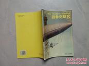 战争史研究 ll (总第九册 )