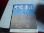 中国书法----1991年第4期--------16k