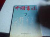 中国书法----1991年第2期--------16k