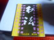 书法-----1993年第3期---------16k