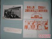 各族人民团结战斗沿着社会主义大道胜利前进   1974年新闻老照片 一套15张全 规格长20cm宽15cm  D箱