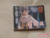 连环画:         樊梨花     1984