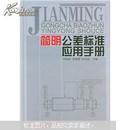 简明公差标准应用手册(企业必备资料)-稀见仅印5.1千册原版精装图书