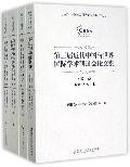 第三届近代中国与世界国际学术研讨会论文集(共4册中国社会科学论坛文集