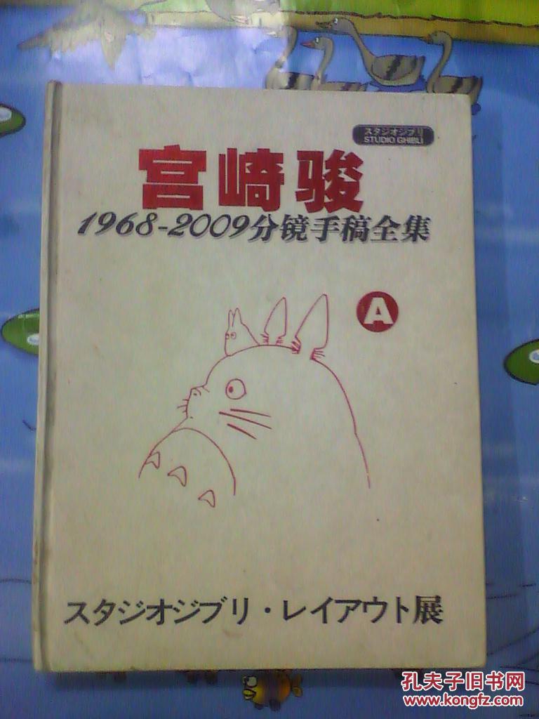 宫崎骏1968-2009分镜手稿全集a
