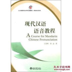 现代汉语语音教程(附MP3光盘1张)\/北大版留学