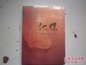 化蝶:一位中国音乐教育家的人生评品