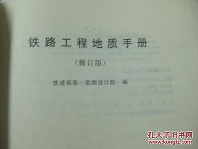 铁路项目地质手册(修订版)2pdf阅读