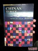 中国西藏 事实与数字2009 馆藏